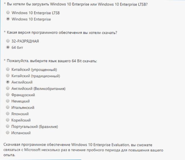 Jak pobrać Windows 10 Enterprise ISO (90-dniowa wersja