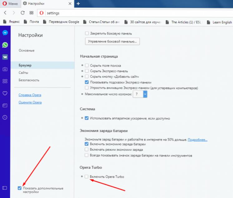 Jak włączyć tryb turbo w przeglądarce (Chrome, Yandex, Opera