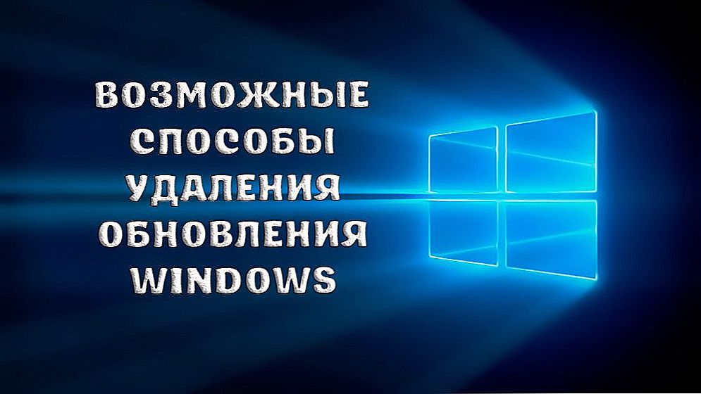 Mogući načini deinstaliranja Windows Update