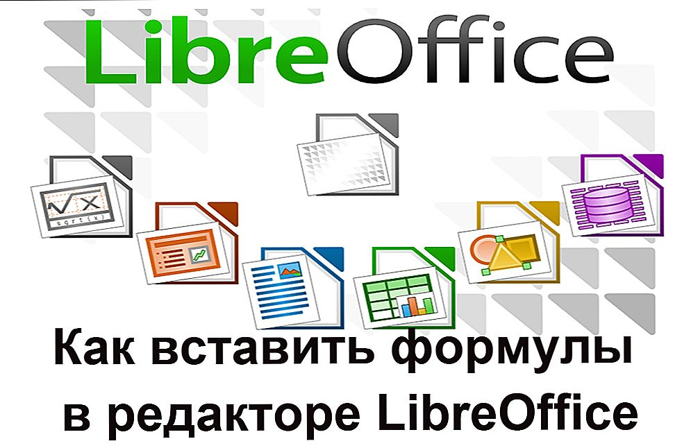 Вставка формул в редакторі LibreOffice