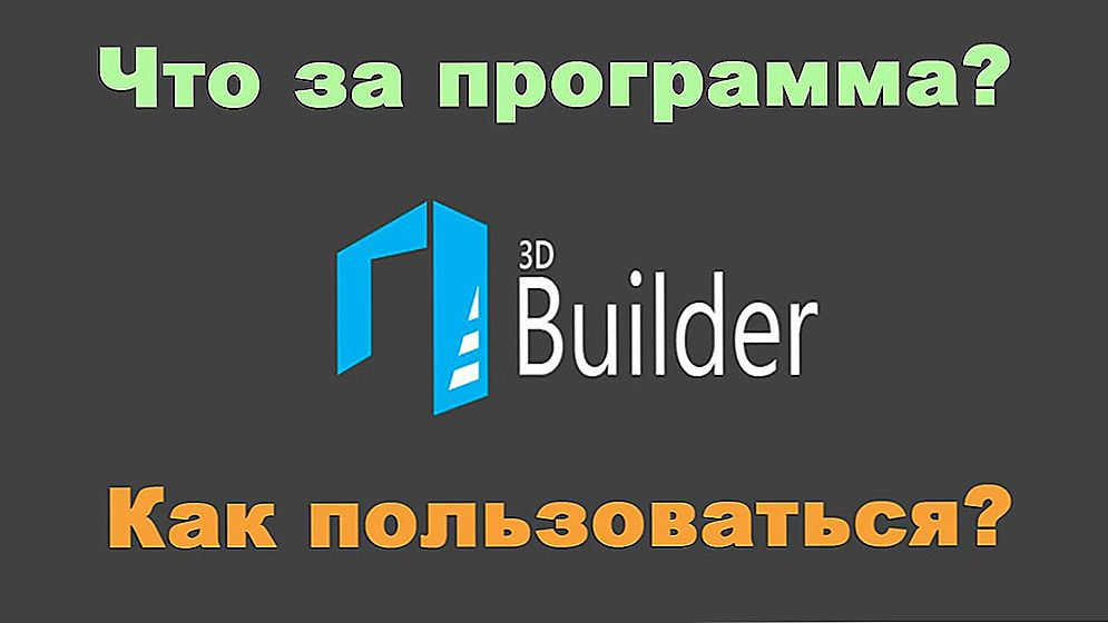 Sve o 3D Builderu na sustavu Windows 10