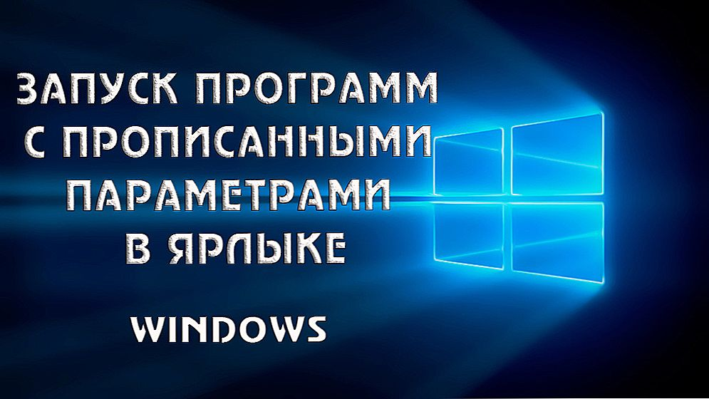 Запуск програм Windows з прописаними параметрами в ярлику